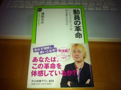 2012 09 14 00.42.18 500x373 - PJ紹介 OtoOによるマーケティングを考える