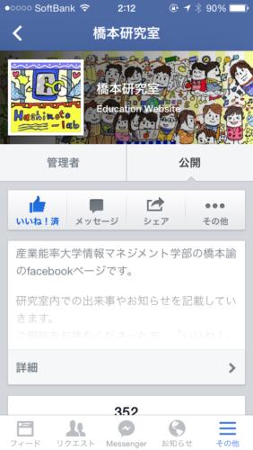 March 26 2014 at 0212AM 282x500 - facebookページをスマホで開いてもらう方法