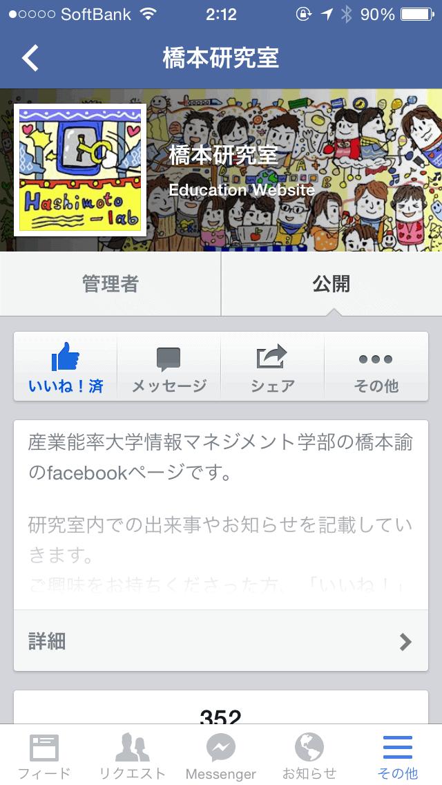 March 26 2014 at 0212AM - facebookページをスマホで開いてもらう方法
