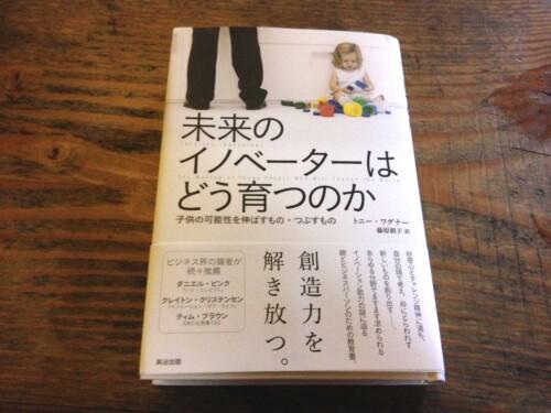 June 14 2014 at 0807PM 500x375 - 読書会がしたい本 「未来のイノベーターはどう育つのか」