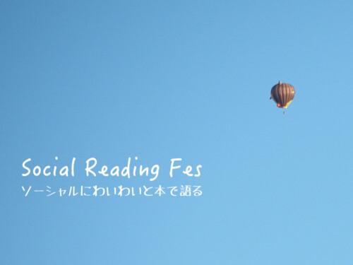 Social reading fes.0012 500x375 - ソーシャル読書会プロジェクト Social Reading Fes