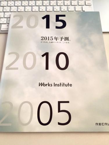2015221 375x500 - 2025年を考える前に、2005年から2015年を振り返ろう リクルートワークス研究所の2025年予測を受けて