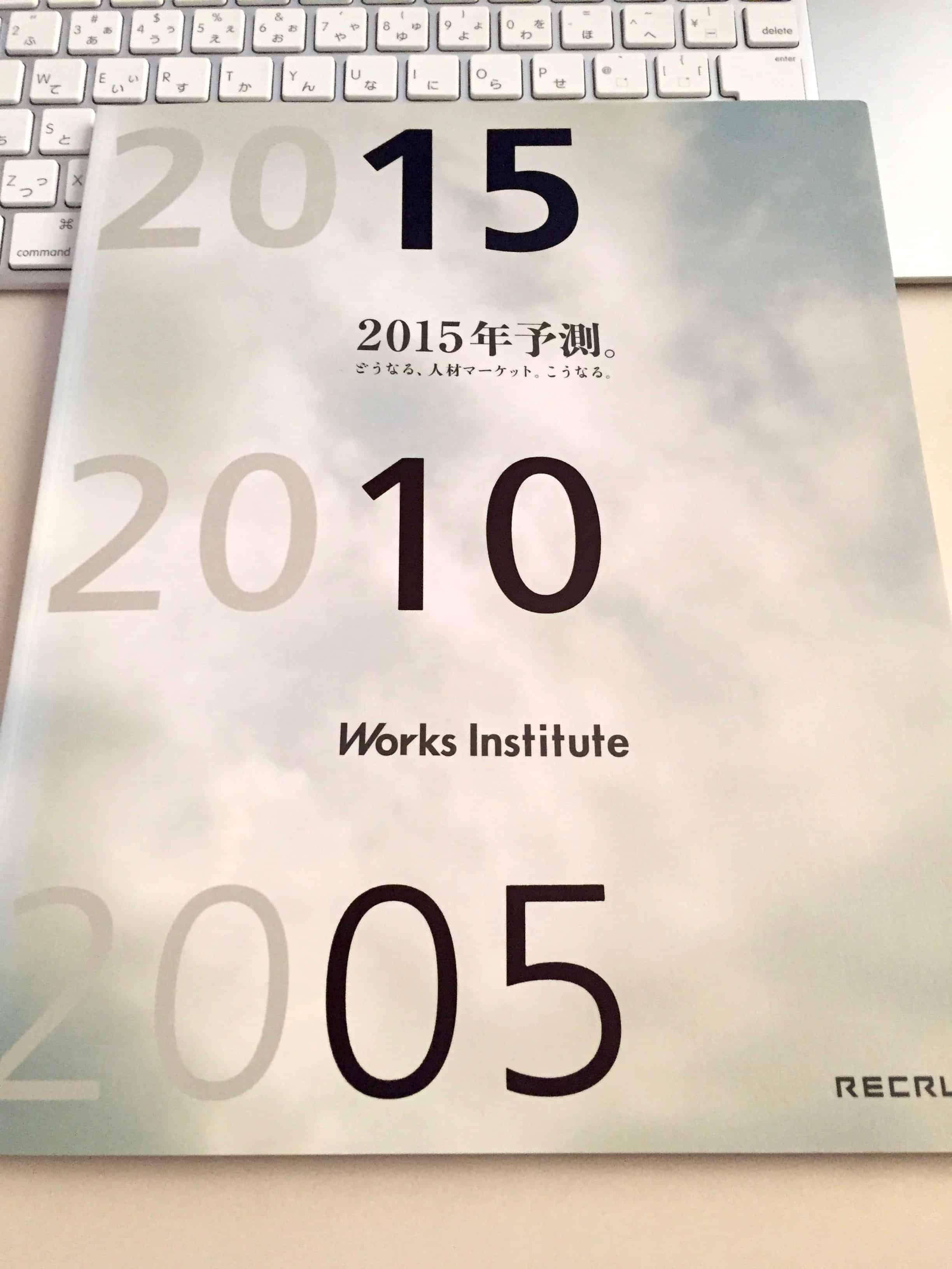 2015221 - 2025年を考える前に、2005年から2015年を振り返ろう リクルートワークス研究所の2025年予測を受けて