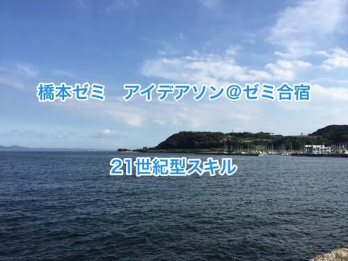 IMG 4090  1  500x375 - 第1回橋本ゼミ アイデアソン@ゼミ合宿(2015年夏)