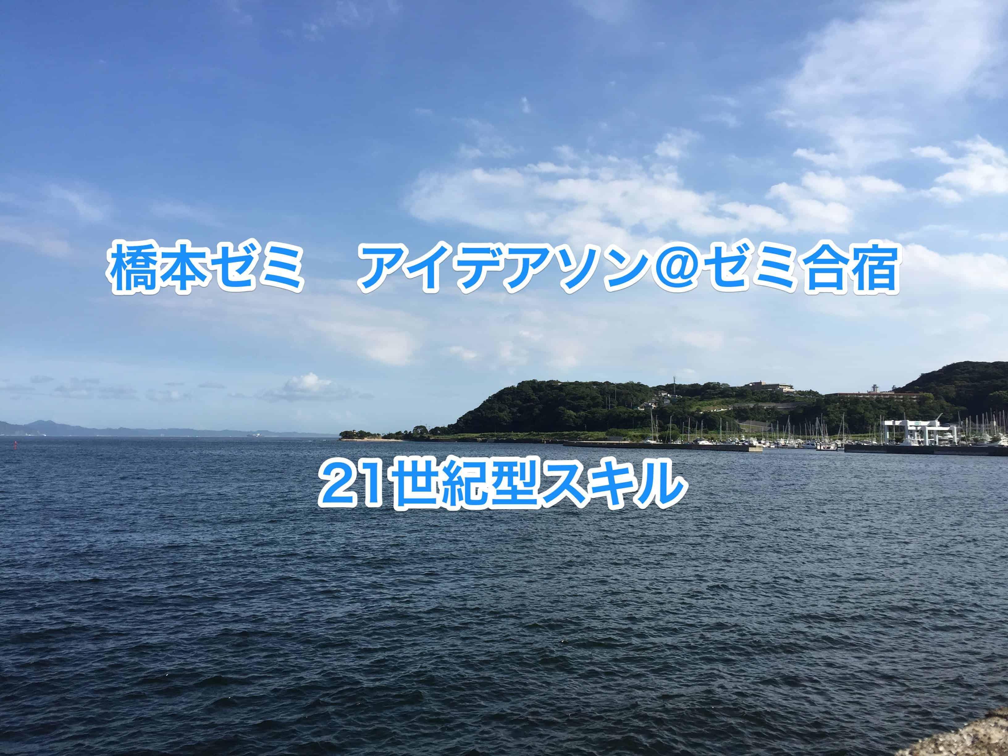IMG 4090  1  - 第1回橋本ゼミ アイデアソン@ゼミ合宿(2015年夏)
