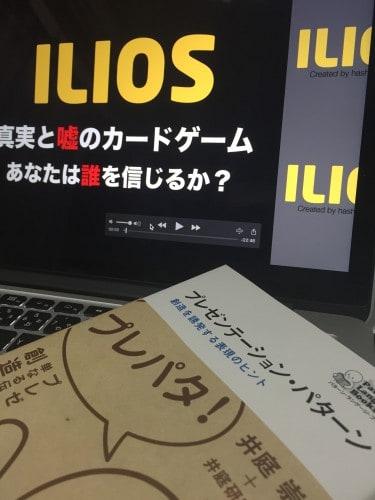 IMG 0311 375x500 - 体験型ゲーム「ILIOS」作成・実施と振り返り