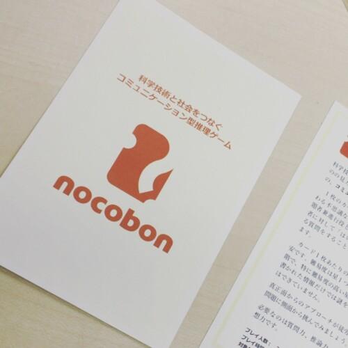 """IMG 5368 500x500 - 「水平思考で挑む!推理ゲームワークショップ """"nocobon""""」に参加して"""