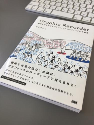 IMG 6402 1 375x500 - 清水淳子著「Graphic Recorder」を読んで考えたこと