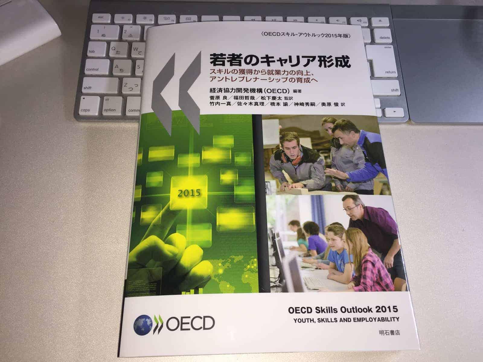 翻訳に参加したOECD「若者のキャリア形成」スキルの獲得から就業力の向上、アントレプレナーシップの育成へ が発売されました