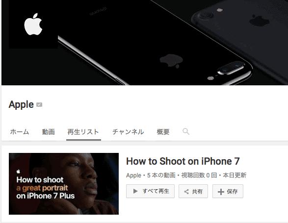 Appleによるスマホでクールな写真を撮る方法