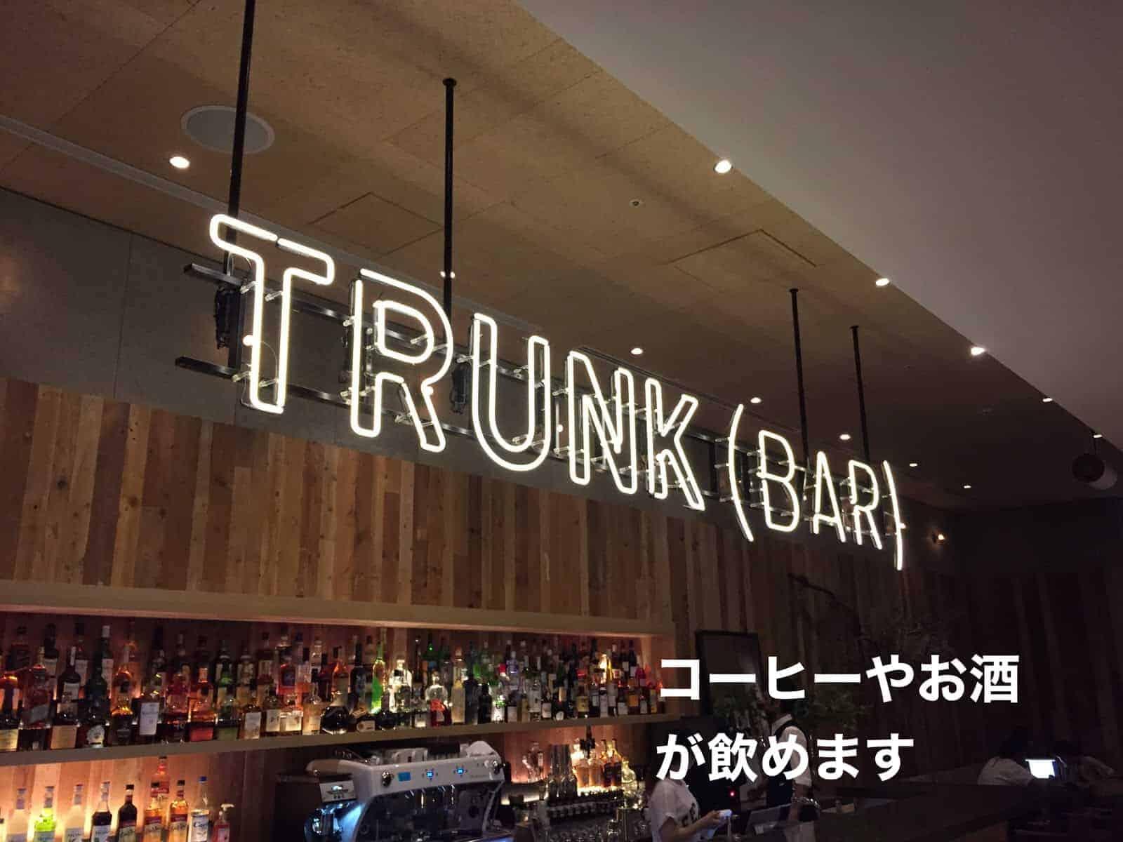 IMG 6902 - 渋谷に社会貢献をコンセプトにしたホテル「トランクホテル」ができたので見に行ってきた。