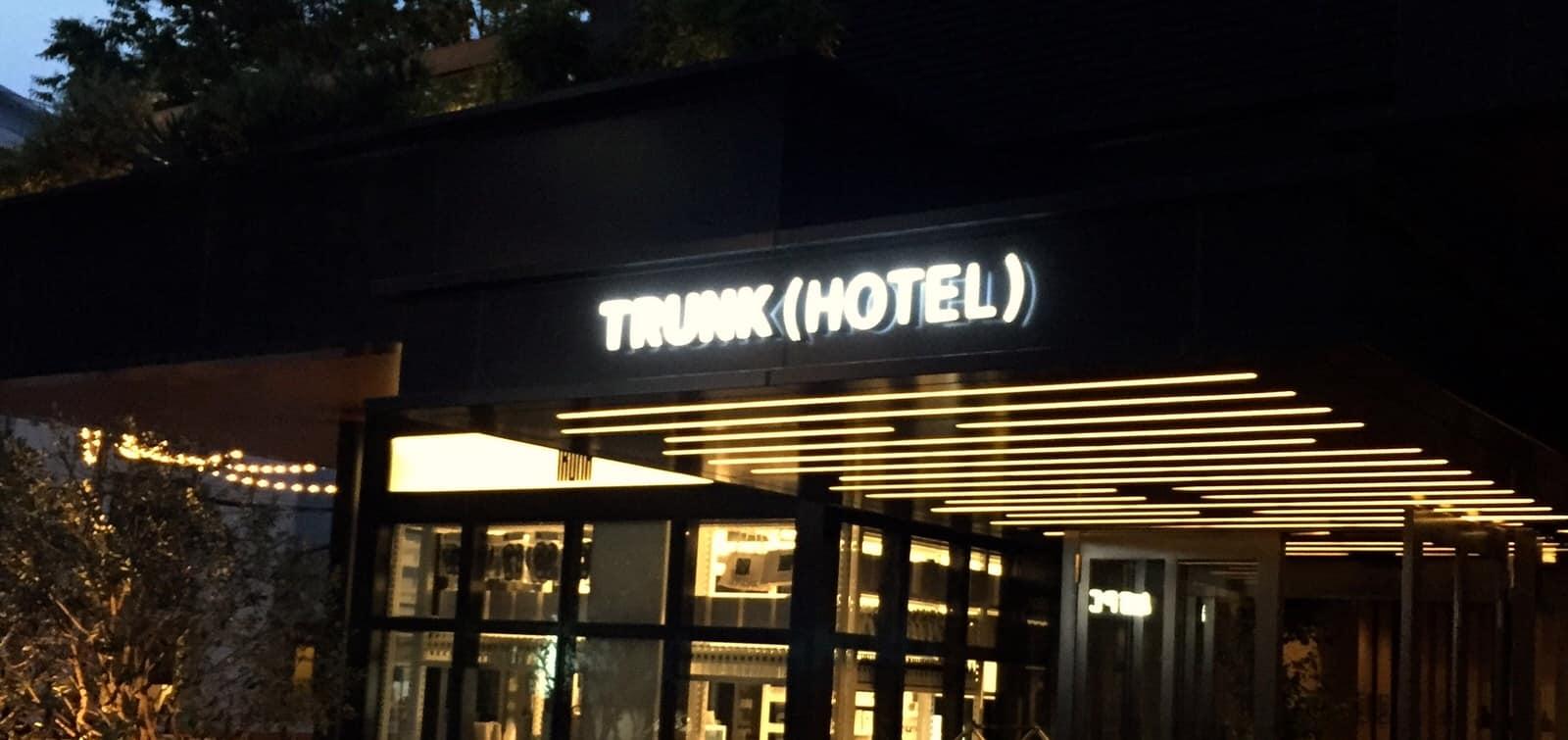 渋谷に社会貢献をコンセプトにしたホテル「トランクホテル」ができたので見に行ってきた。