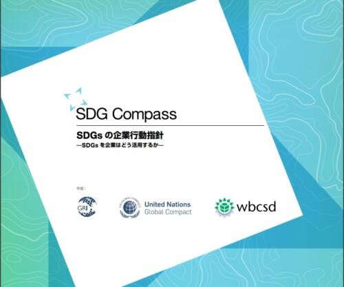 2b80062e2478c132807528cd20ba4075 500x417 - SDGsは企業には関係ない? むしろビジネスチャンスと見られています