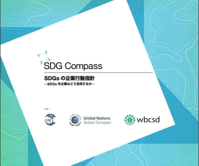 SDGsは企業には関係ない? むしろビジネスチャンスと見られています