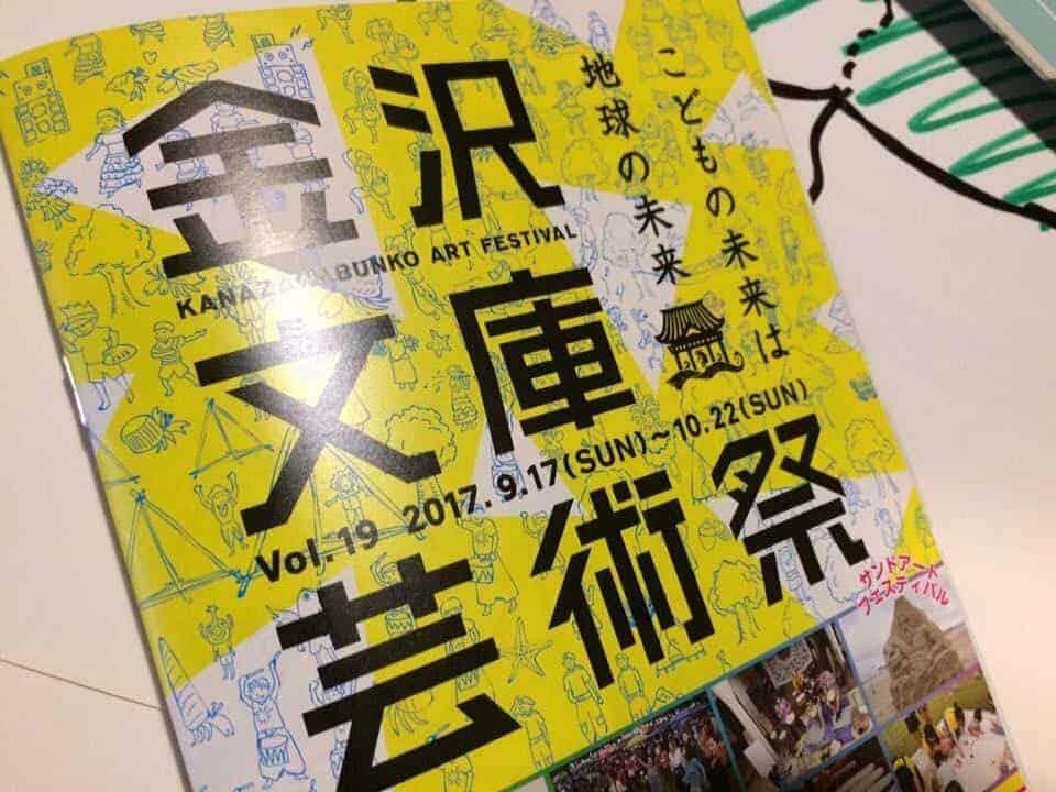 台風で中止!?金沢文庫芸術祭開催への道のり