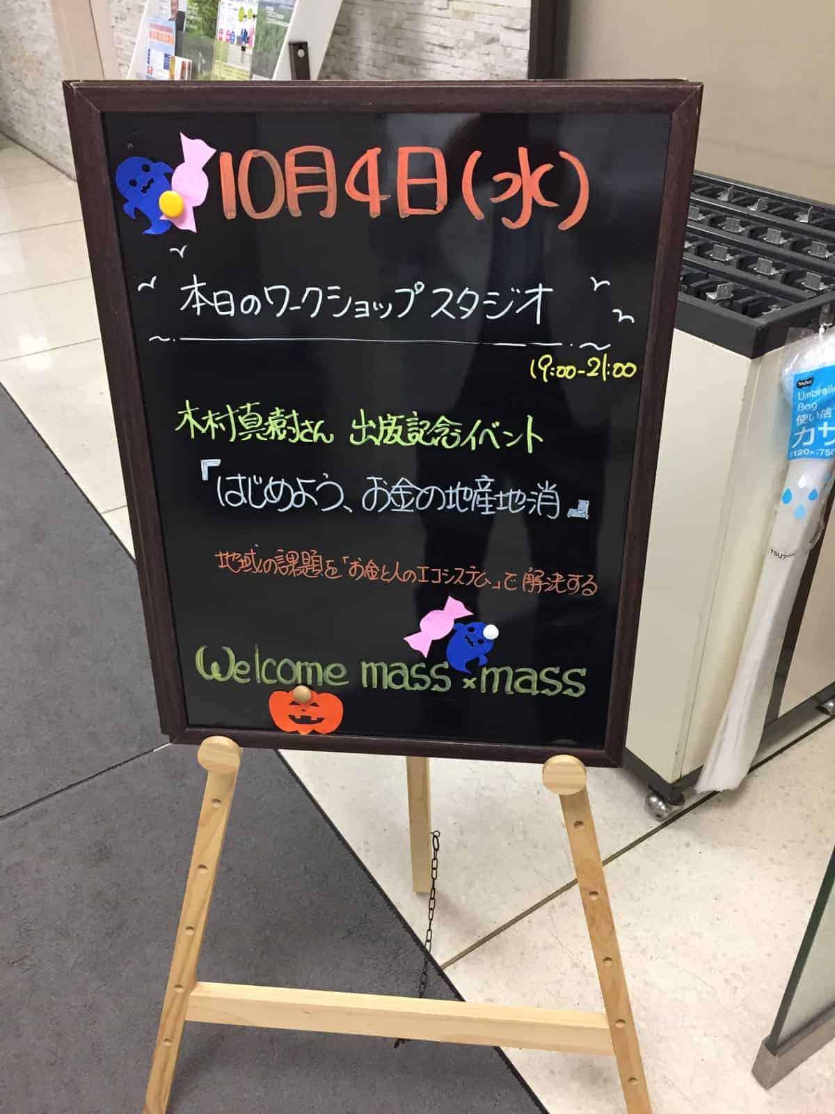 IMG 7488 - 台風で中止!?金沢文庫芸術祭開催への道のり
