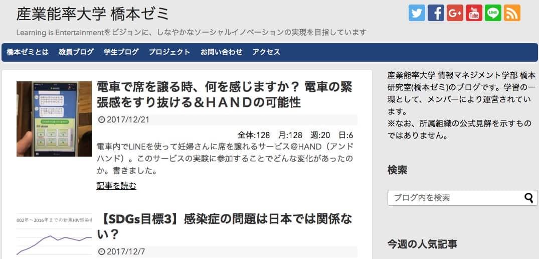 1f31e9e2ce6d99a7001e07e08191bceb - 2017年 橋本ゼミ(#hashimoto_lab)の人気記事トップ5