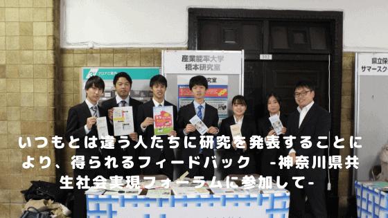4e1ca3bcd65681a7388b50bb79d186e4 - いつもとは違う人たちに研究を発表することにより、得られるフィードバック -神奈川県共生社会実現フォーラムに参加して-