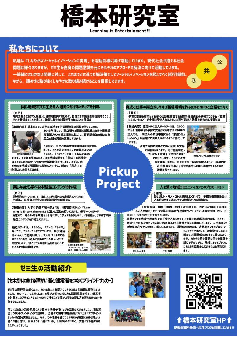 5d15fb690bedb8536210d1138f2a55c3 800x1138 - いつもとは違う人たちに研究を発表することにより、得られるフィードバック -神奈川県共生社会実現フォーラムに参加して-