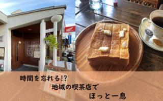 4b7c274fad6f24e119b16d9dcf5d1e1b - 地域の喫茶店からみえた一味違った時間の過ごし方とは?